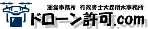 ドローン許可のロゴ