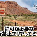 ドローンの許可が必要|3つの飛行禁止エリアを分かりやすく!
