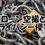 ドローンとプライバシー権【予防策や具体的に気を付けること】