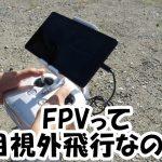 FPVは目視外飛行?|そもそも目視外飛行って何?