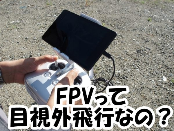 ドローン(FPV)
