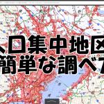 人口集中地区の簡単な確認方法