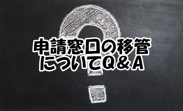 申請窓口の移管について【Q&A】